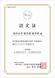 2020jacme_certification04.jpg