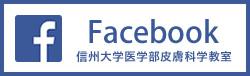 Facebook信州大学医学部皮膚科学教室