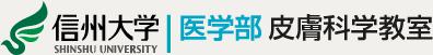 信州大学 SHINSHU UNIVERSITY 医学部皮膚科学教室