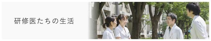 専攻医たちの生活