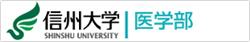 信州大学医学部