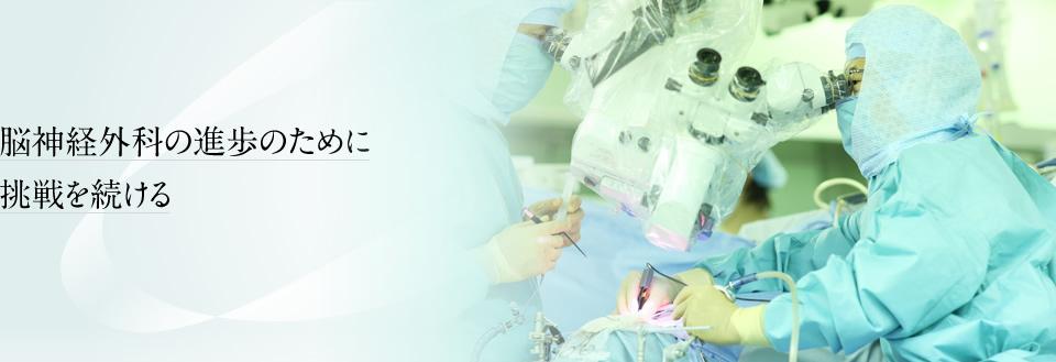 脳神経外科の進歩のために挑戦を続ける