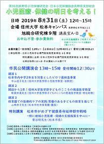 長野県小児保健協会