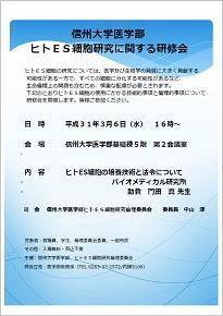 ヒトES細胞研究研修会
