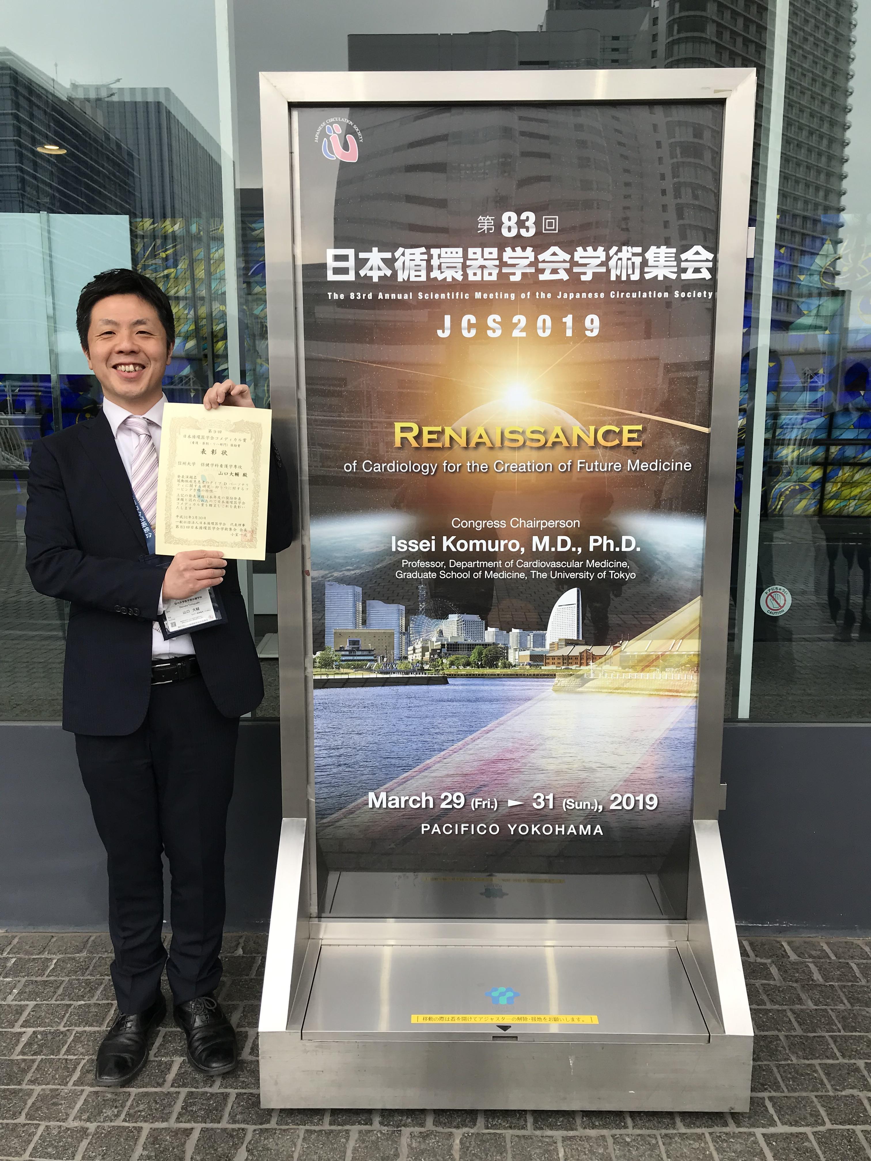 山口大輔 第83回日本循環器学会.jpg