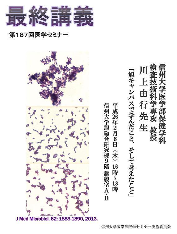igakuseminar_kawakami.jpg
