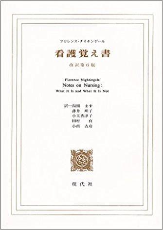 Notes on Nurising(看護覚え書) .JPG