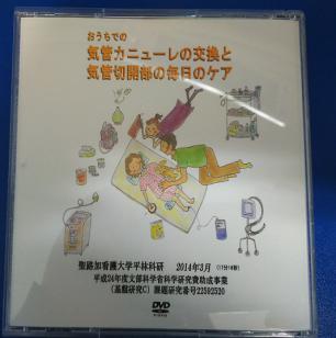 子どものケアDVD.JPG