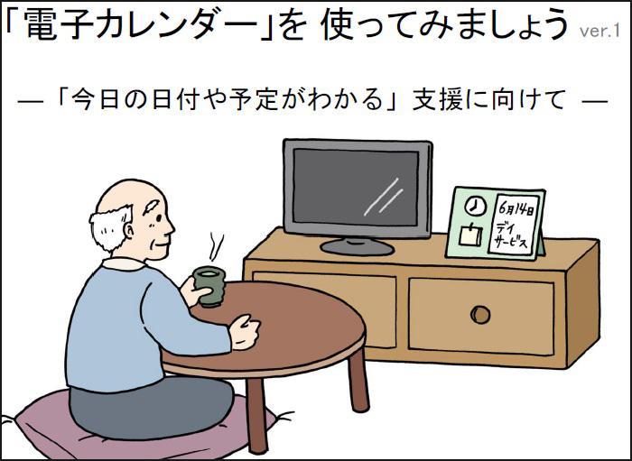 認知機能を補う支援機器の利活用マニュアル .JPG