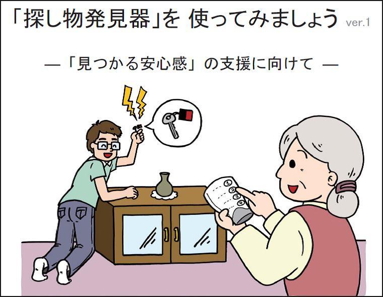 認知機能を補う支援機器の利活用マニュアル.JPG