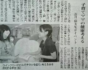 市町村実習で、学生が健康学習会を企画・実施。新聞に掲載していただいた。.JPG