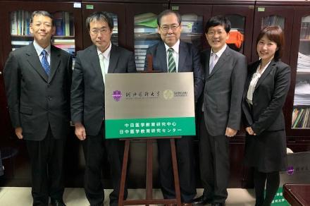 信州大学サテライトオフィス(中国)
