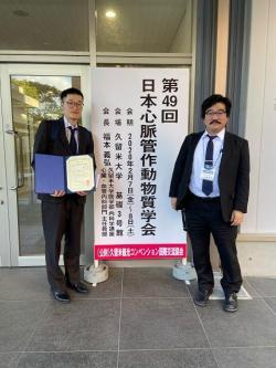 授賞式後。右側は指導教員新藤隆行教授(信州大学医学部循環病態学教室)