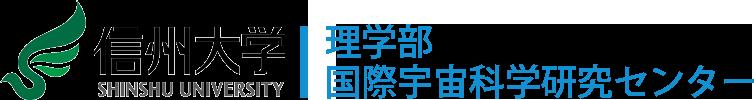信州大学 理学部 国際宇宙科学研究センター