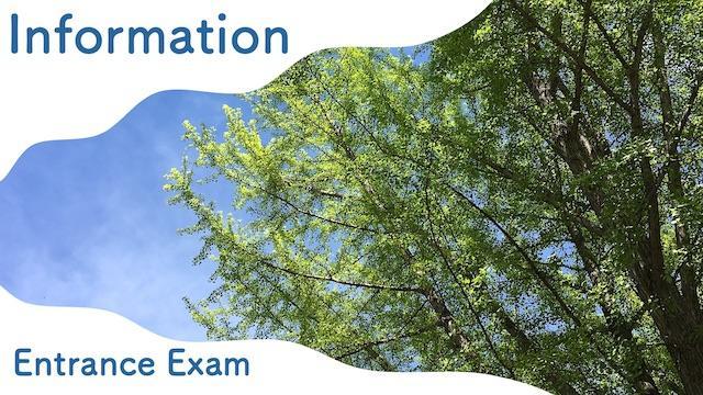 募集人員,入試日程,募集要項など,入学試験に関する情報を知りたい場合はここをチェック。