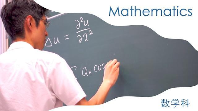 数学を中心に、物理学やコンピュータも含めて、数学と自然界の関わりを総合的に学ぶことができる学科です。