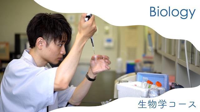 生物学の発展に寄与し,種々の社会的問題に生物学の視点から主体的に対応できる人材を育成しています。