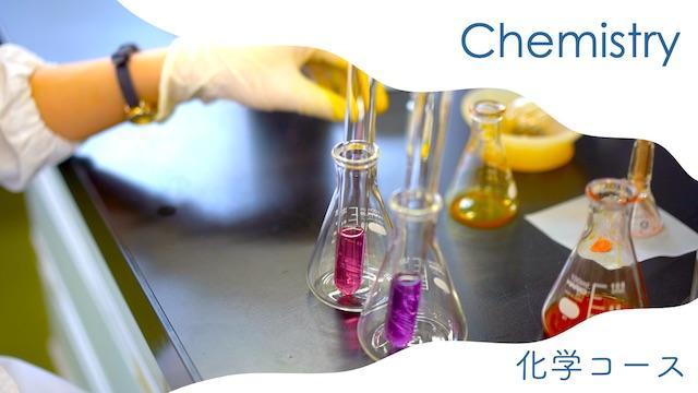 化学の基礎を重視しながら新しい問題にも柔軟に対応で きる人材の養成を念頭において教育を行います。