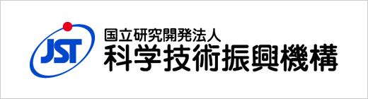 JST国立研究開発法人科学技術振興機構