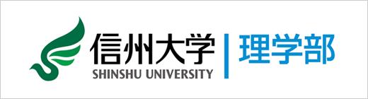 信州大学理学部