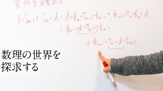 研究分野紹介_自然情報学分野
