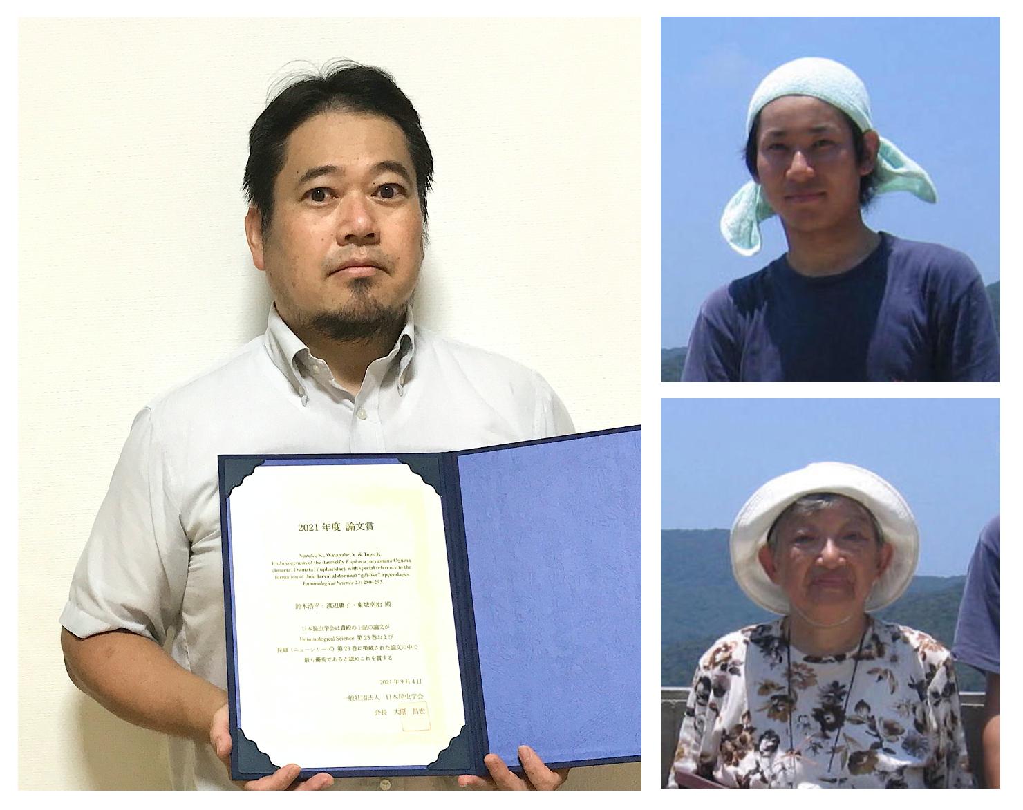 写真1:受賞の賞状をもつ東城(左)、鈴木浩平さん(右上)、渡辺庸子さん(右下)