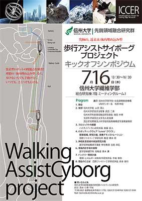 150703_Cyborgproject.jpg