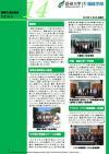 国際交流推進室NEWS14