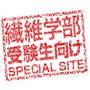 繊維学部受験生向けスペシャルサイト