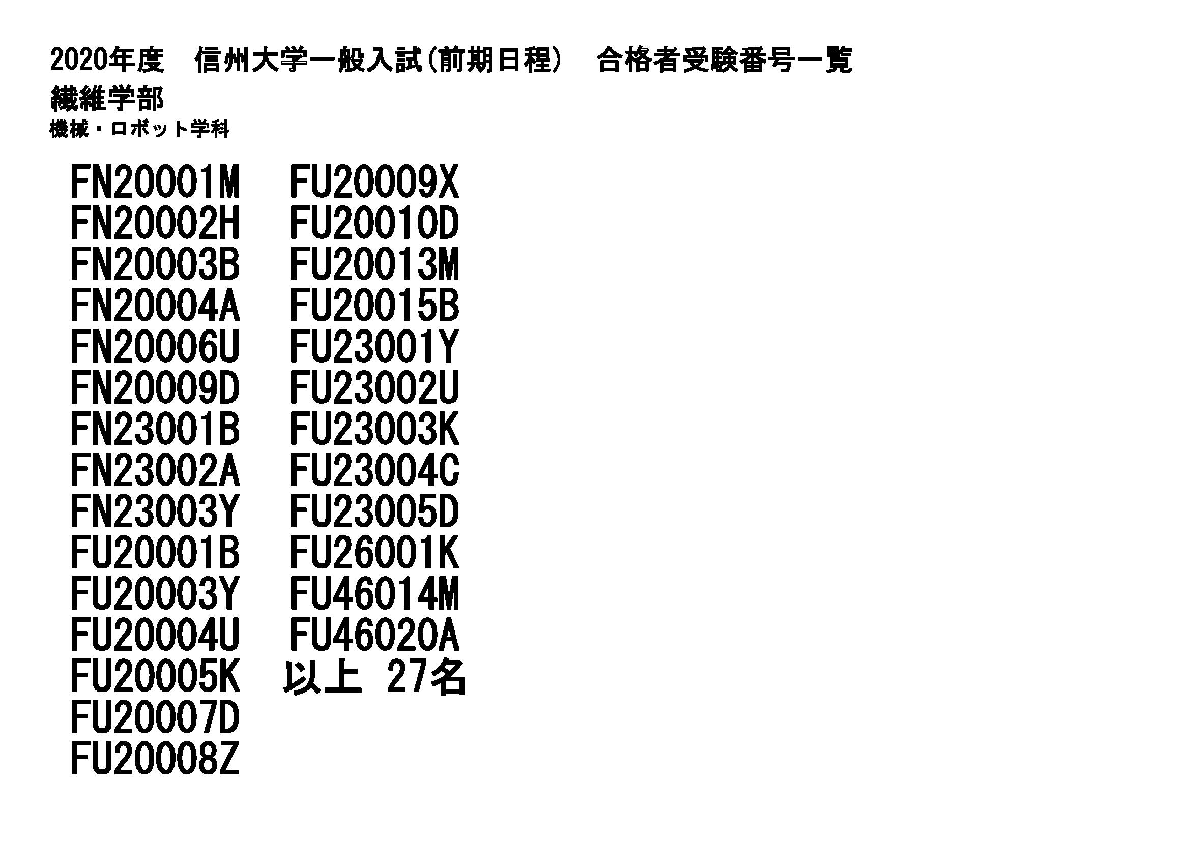 2020R02_zenki_kikai.png