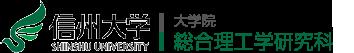信州大学 大学院 総合理工学系研究科