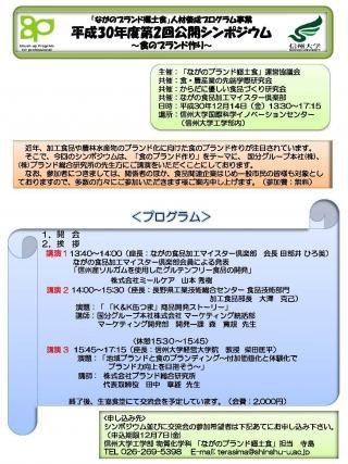h30_2nd_naganobrand_symposium.jpg