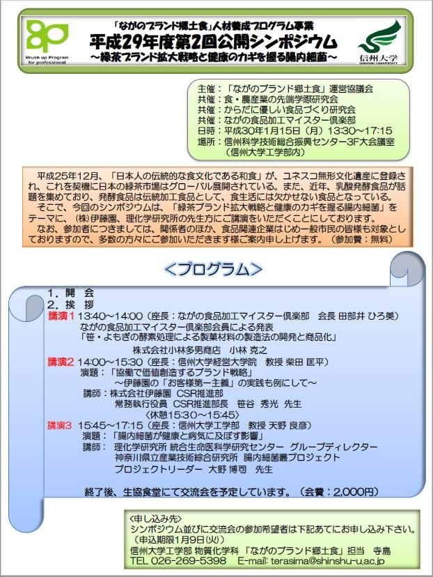 h29_2nd_naganobrand_symposium.jpg