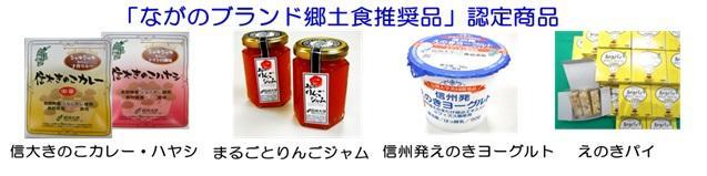 bp_nagano_kyodoshoku_1.jpg