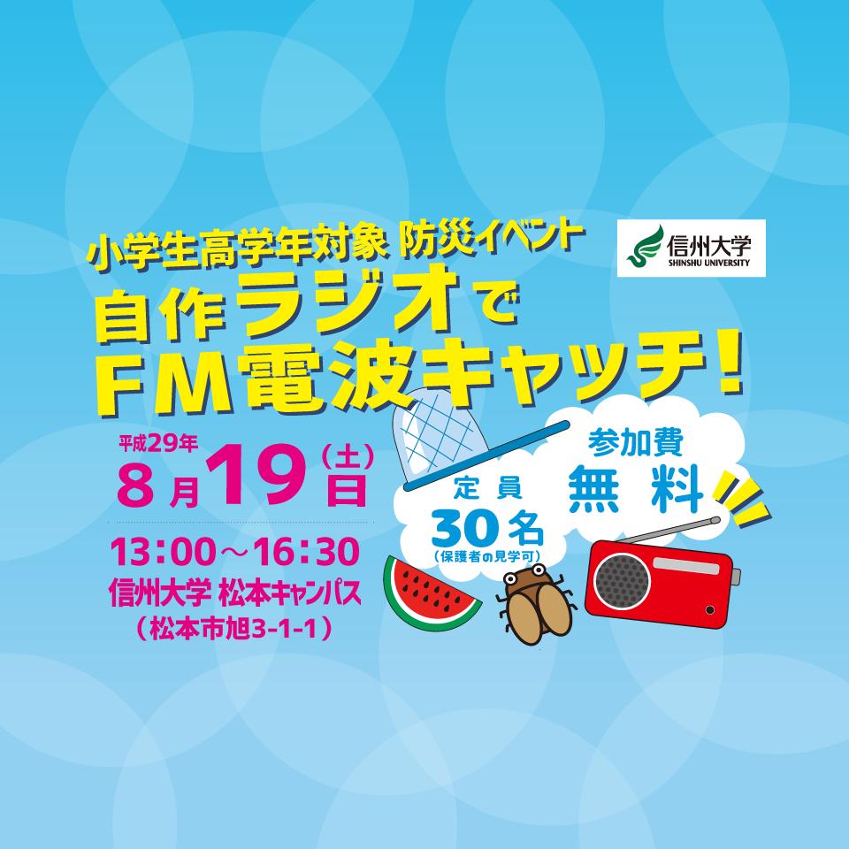 【開催告知】小学生高学年対象 防災イベント 「自作ラジオで電波キャッチ!」