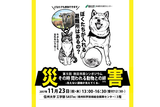 【開催告知】第5回防災市民シンポジウム「災害 その時 問われる動物との絆ー見えない課題が見えてくるー」