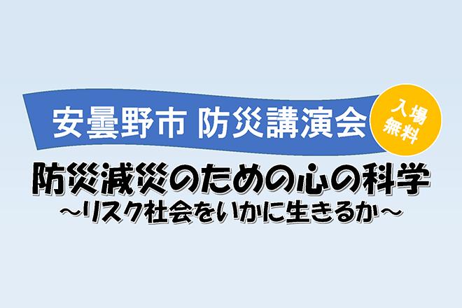 【開催告知】平成30年度 安曇野市防災講演会