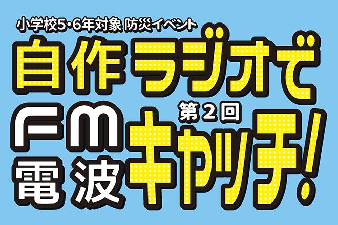 【開催告知】自作ラジオでFM電波キャッチ!