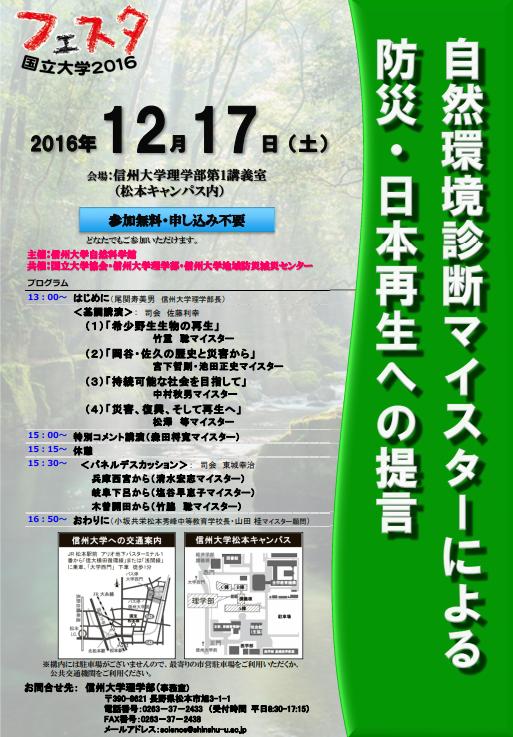 「自然環境診断マイスターによる防災・日本再生への提言」