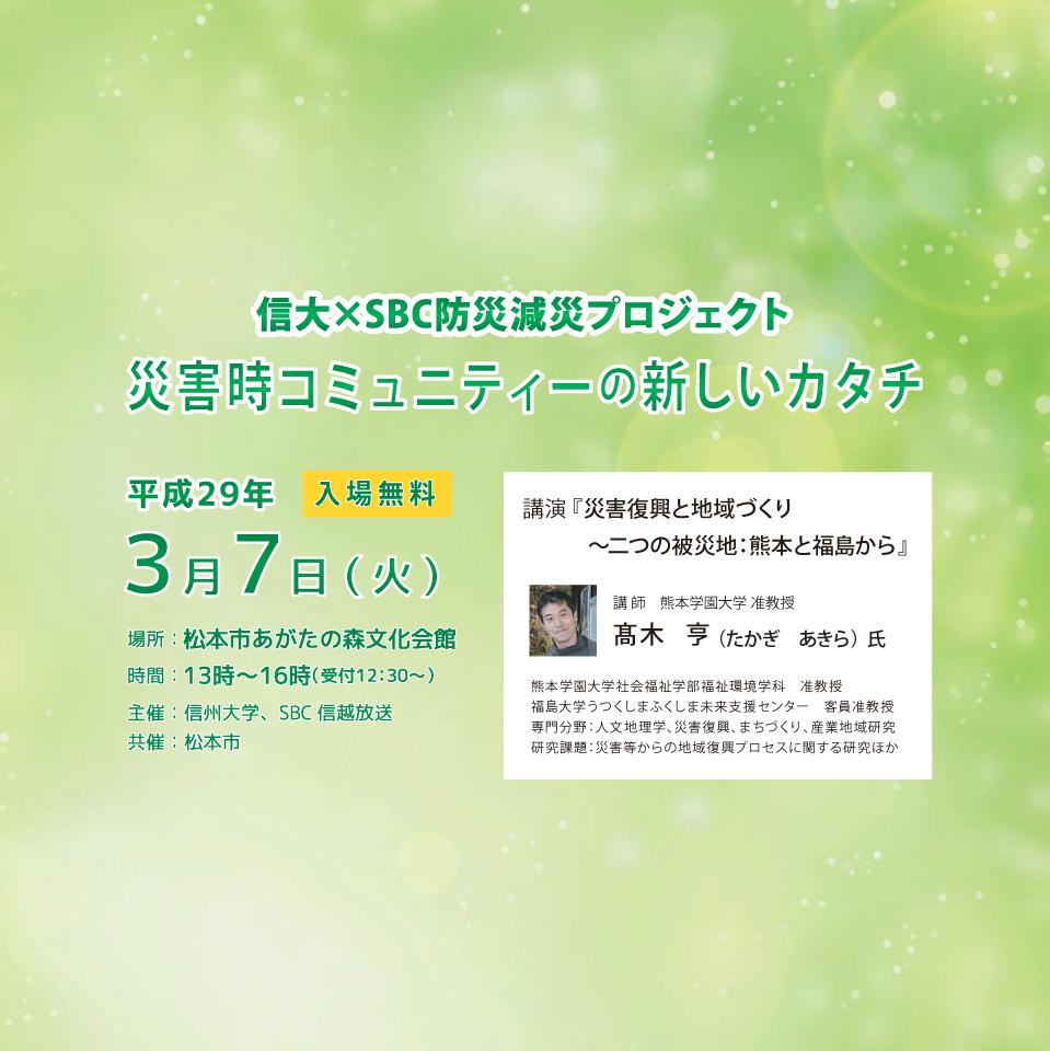 【開催告知】信大×SBC防災減災プロジェクト 災害時コミュニティーの新しいカタチ