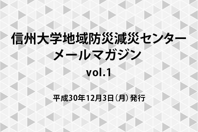 信州大学地域防災減災センター メールマガジン【vol.1】