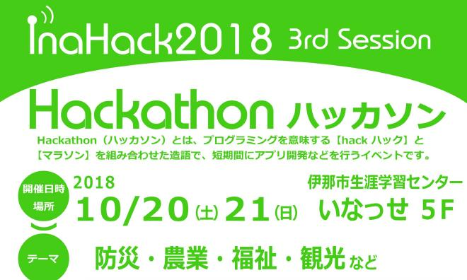 【開催告知】InaHack 2018 3rd Session