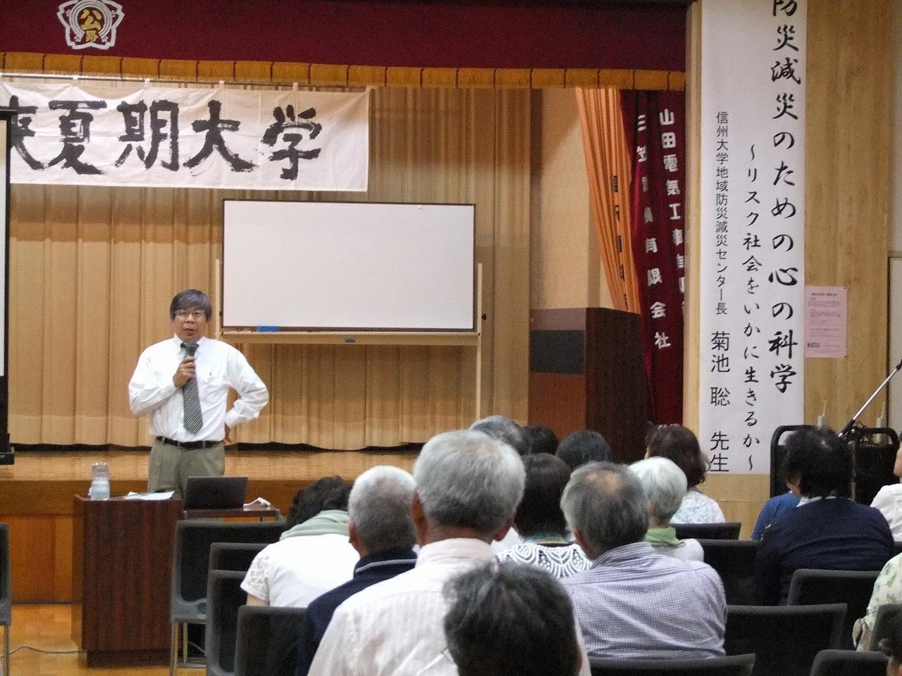 【活動報告】天龍峡夏期大学 防災講演