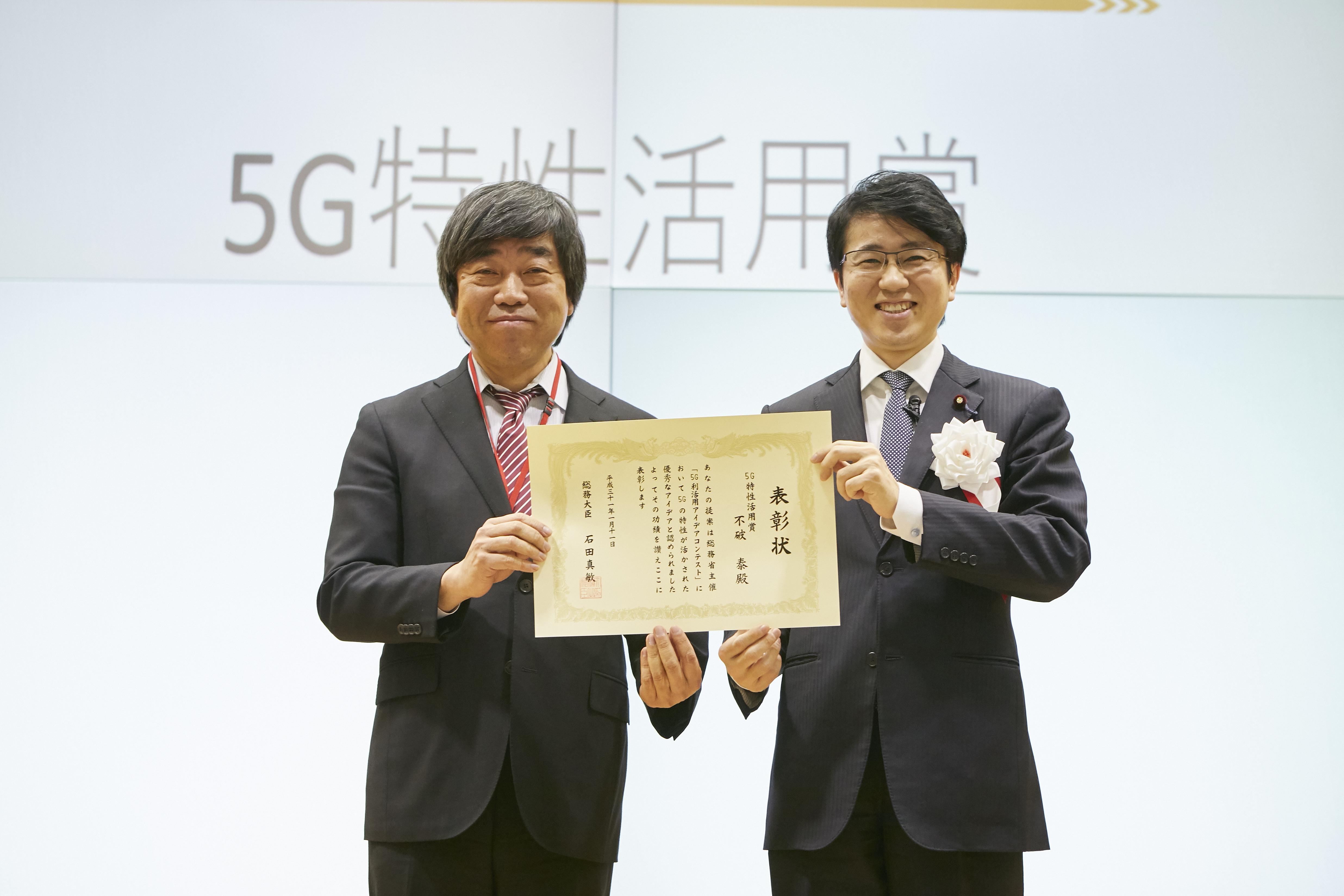 総務省主催「5G利活用アイデアコンテスト」において、不破副センター長が「5Gアイディアコンテスト特性活用賞」を受賞しました。