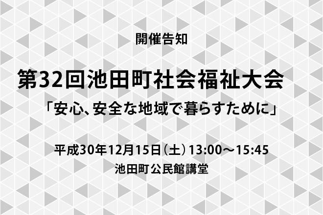 【開催告知】第32回池田町社会福祉大会 「安心、安全な地域で暮らすために」