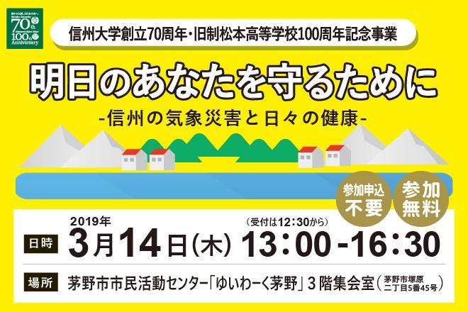 【開催告知】信州大学創立70周年・旧制松本高等学校100周年記念事業 明日のあなたを守るために-信州の気象災害と日々の健康-