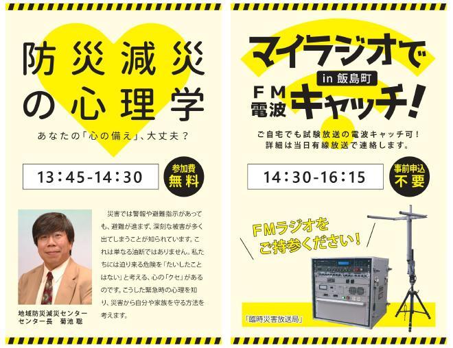 【開催告知】防災イベント in 飯島町