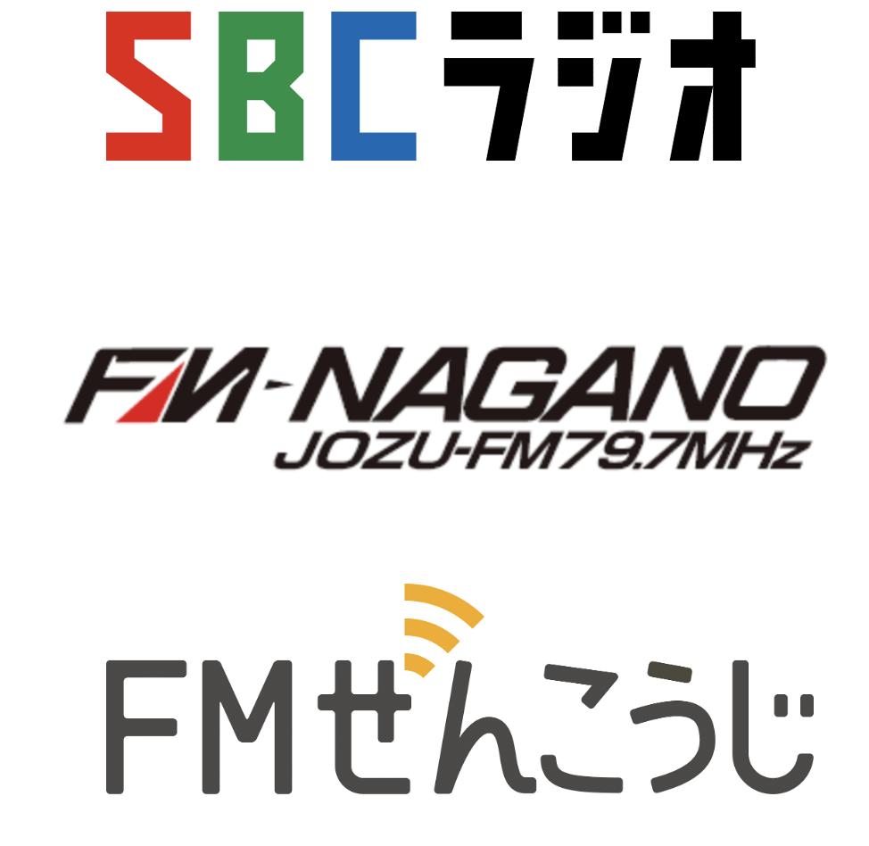 9月1日の「防災の日」に合わせて、長野県内の民放ラジオ3局が共同制作する特別番組が放送れます。