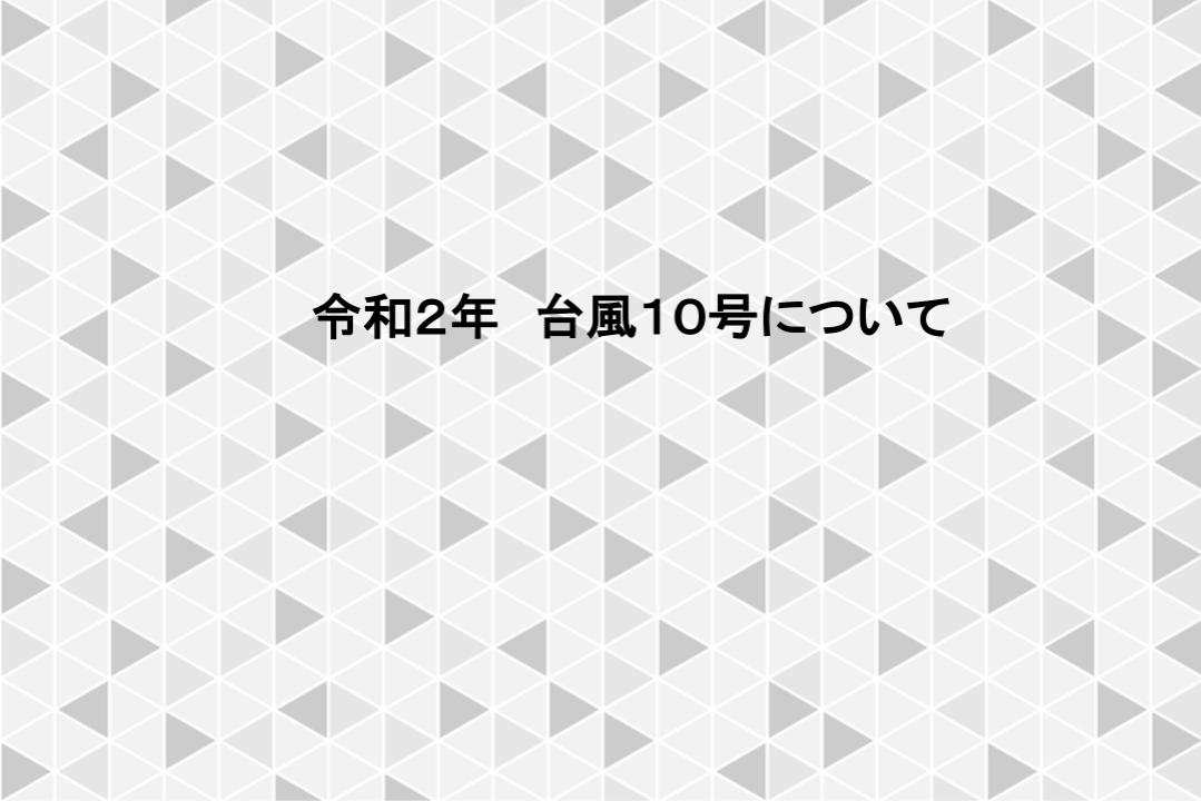 台風10号(令和2年9月2日)