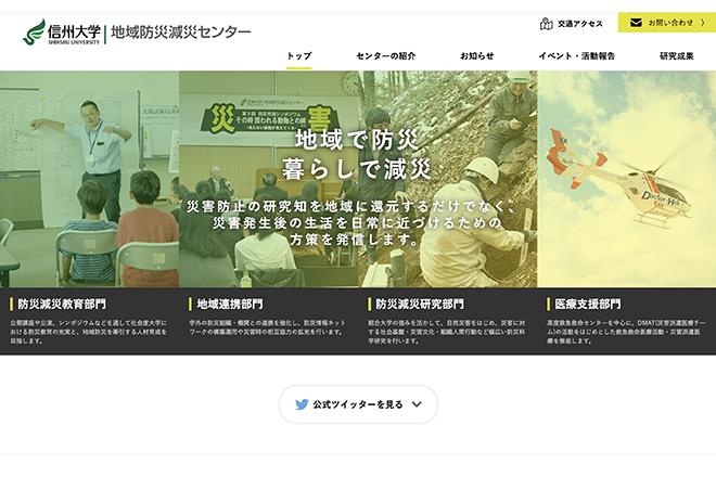 地域防災減災センターのウェブサイトをリニューアルしました